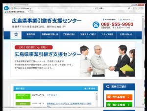 広島県事業引継ぎ支援センター